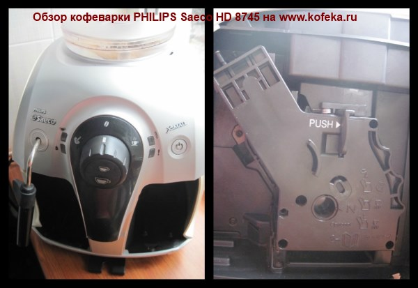 Обзор  Philips saeco hd 8745