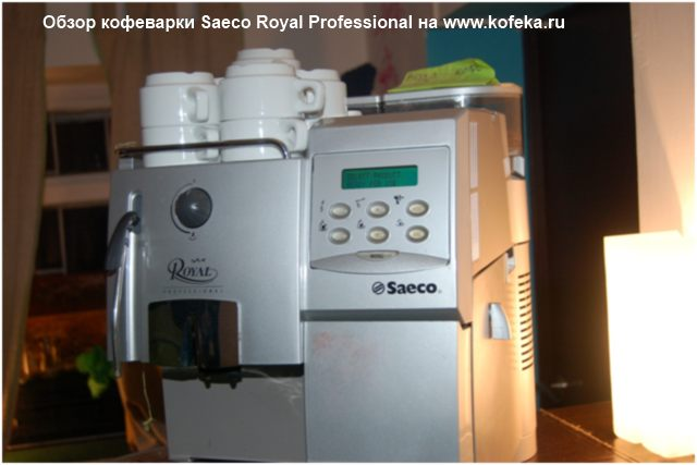 Обзор Saeco Royal Professiona